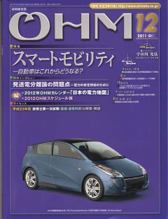 Ohmcover1112_2