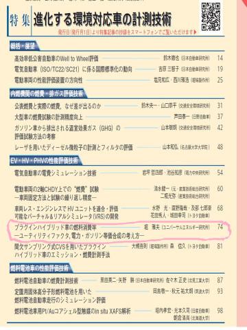 Jidoushagijutsumokuji2